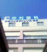 中村眼科医院