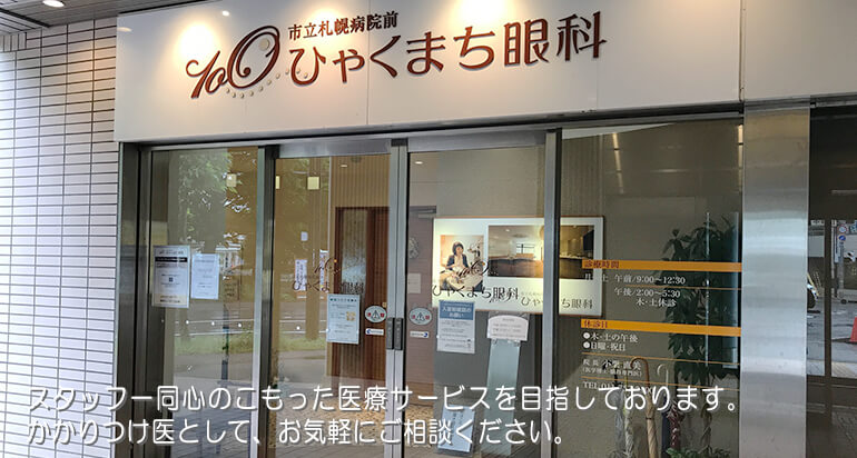市立札幌病院前ひゃくまち眼科